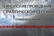 3 февраля прошла первая онлайн-трансляция ТЕХНОЛОГИЯ ПРОВЕДЕНИЯ СТРАТЕГИЧЕСКОЙ СЕССИИ